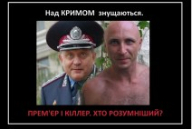 http://kara-dag.info/nasmeshka-nad-krymom