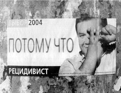 зэк Янукович