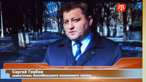 Сергей Глебов, член ОПГ А.Могилева, кошелек Могилева